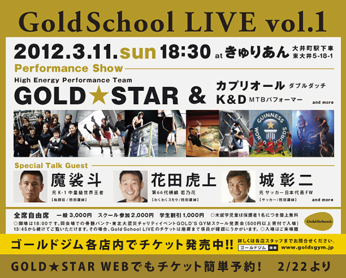 Gold School Live vol.1  GOLD★STAR