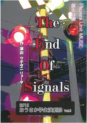 The End Of Signals