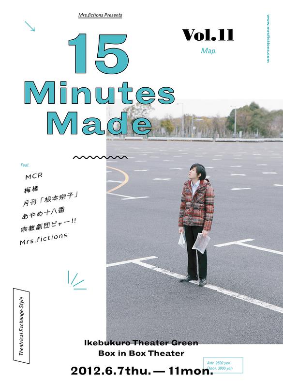 15 Minutes Made Volume11(ご来場ありがとうございました!!)