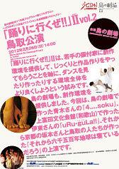 ~JCDNダンス作品クリエイション&全国巡回プロジェクト~「踊りに行くぜ!!」II(セカンド) vol.2 鳥取公演