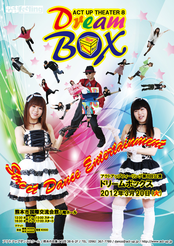 Dream BOX(ドリームボックス)