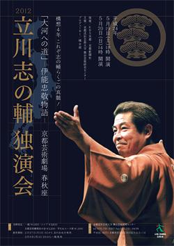 2012 立川志の輔 独演会