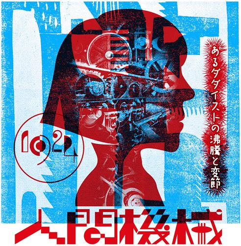 1924人間機械