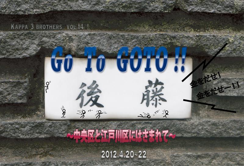 Go To GOTO