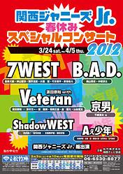 関西ジャニーズJr. 春休みスペシャルコンサート2012