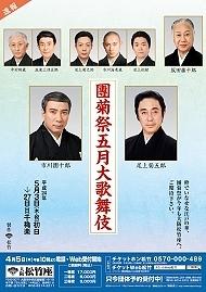 團菊祭五月大歌舞伎