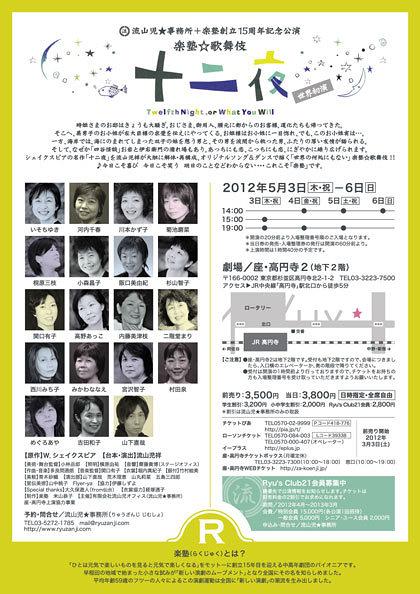 楽塾☆歌舞伎 十二夜