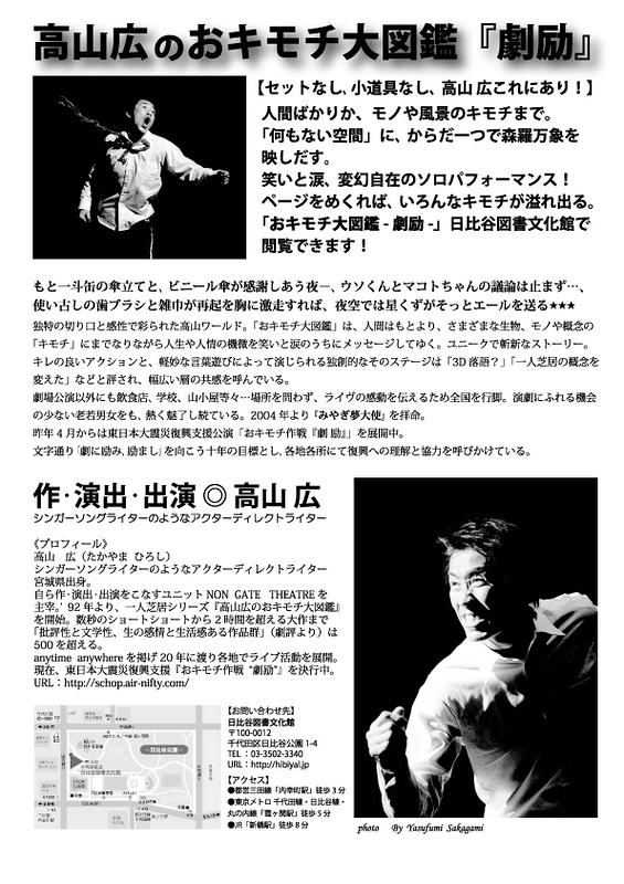 おキモチ大図鑑 「劇励」