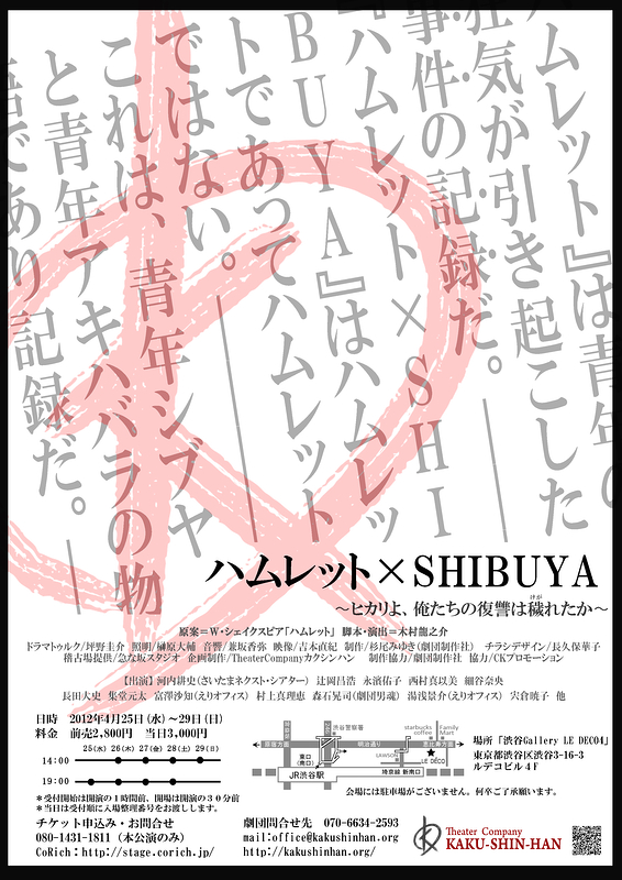 ハムレット×SHIBUYA