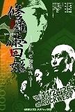 修羅雷姫(シュラライヒメ)-三人の雷蔵たち-