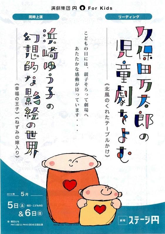 久保田万太郎の児童劇をよむ