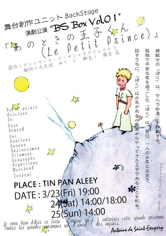 「あのときの王子くん(Le Petit Prince)」