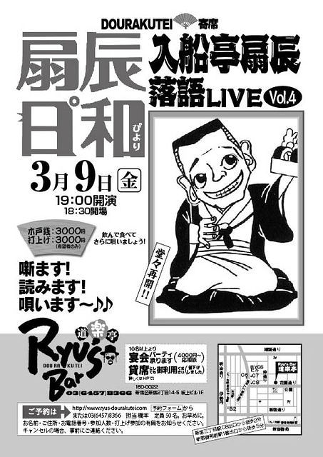 入船亭扇辰 落語LIVE