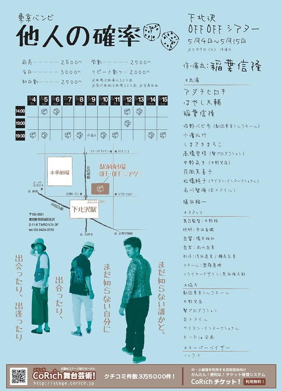 東京バンビ『他人の確率』御来場ありがとうございました!次回は10月!お待ちしております!