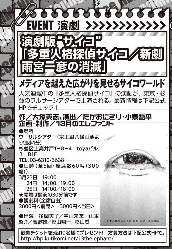「多重人格探偵サイコ/新劇 雨宮一彦の消滅」