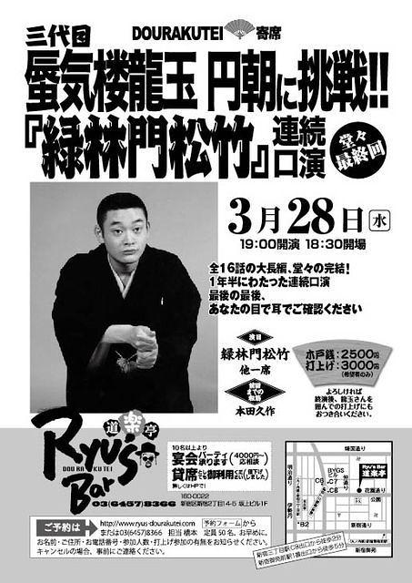 蜃気楼龍玉 圓朝に挑戦!!