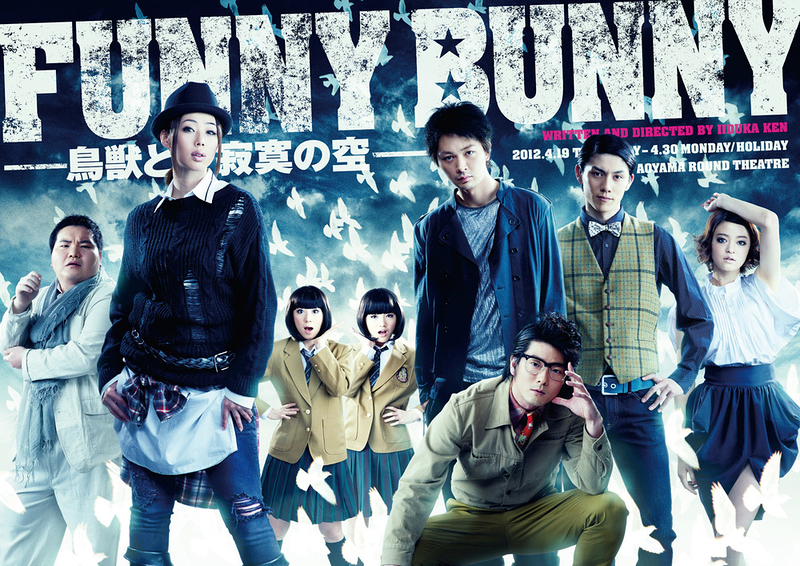 FUNNY BUNNY-鳥獣と寂寞の空-