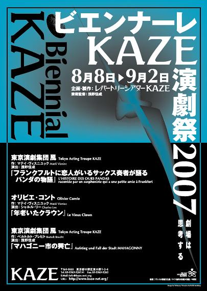 ビエンナーレKAZE演劇祭2007
