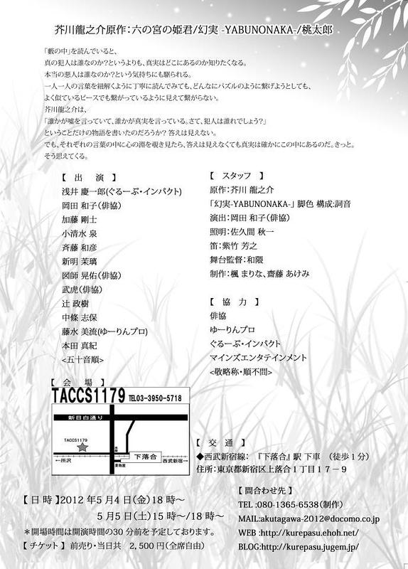 AKUTAGAWA2012