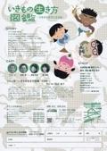 いきもの生き方図鑑-リサがトカゲになる日-