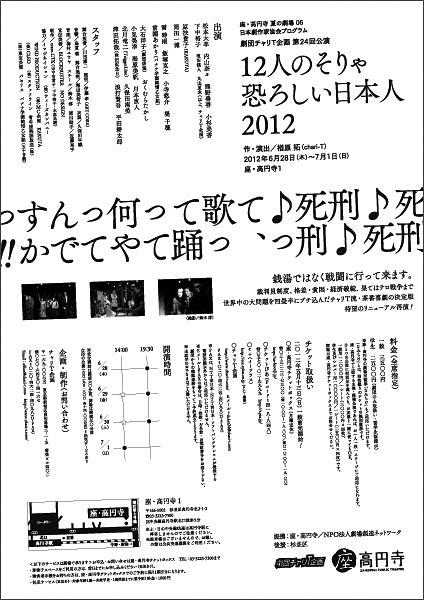 12人のそりゃ恐ろしい日本人 2012