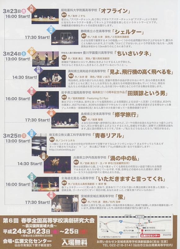 春季全国高等学校演劇研究大会