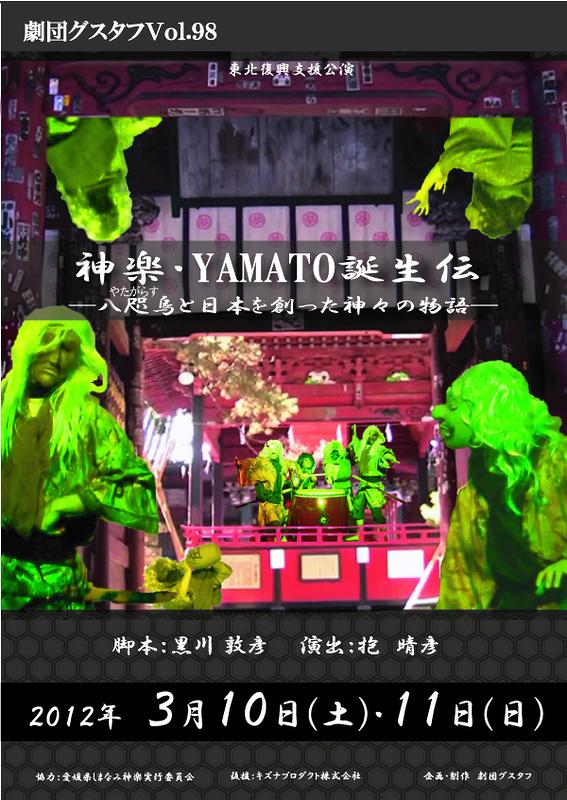 神楽・YAMATO誕生伝