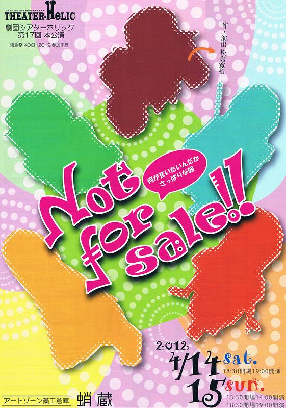 Not for sale~何が言いたいんだかさっぱりな朝~