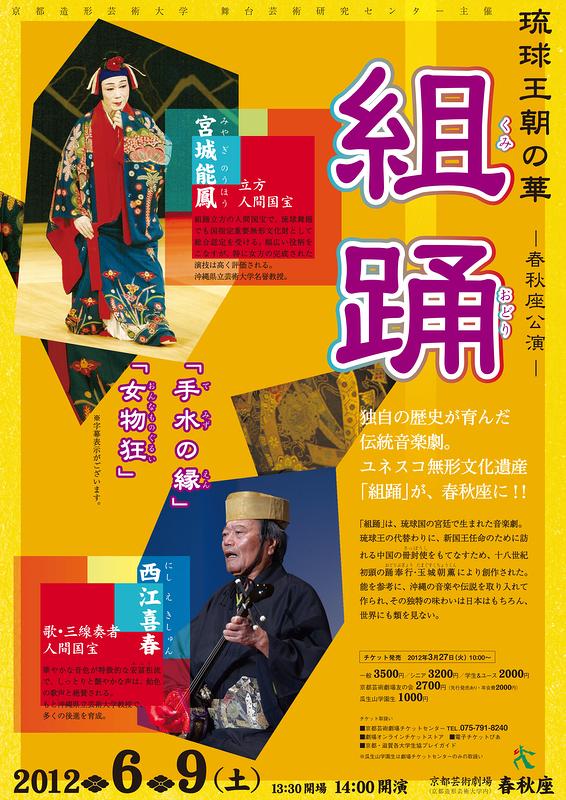 組踊 (くみおどり) 春秋座公演