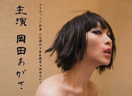 岡田あがさ リーディング公演「INTIMACY」【閉幕しました】