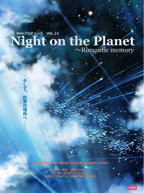 Night on the Planet ~Romantic memory