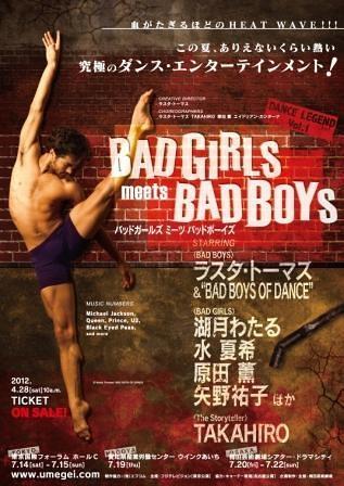BAD GIRLS meets BAD BOYS -DANCE LEGEND Vol.1-