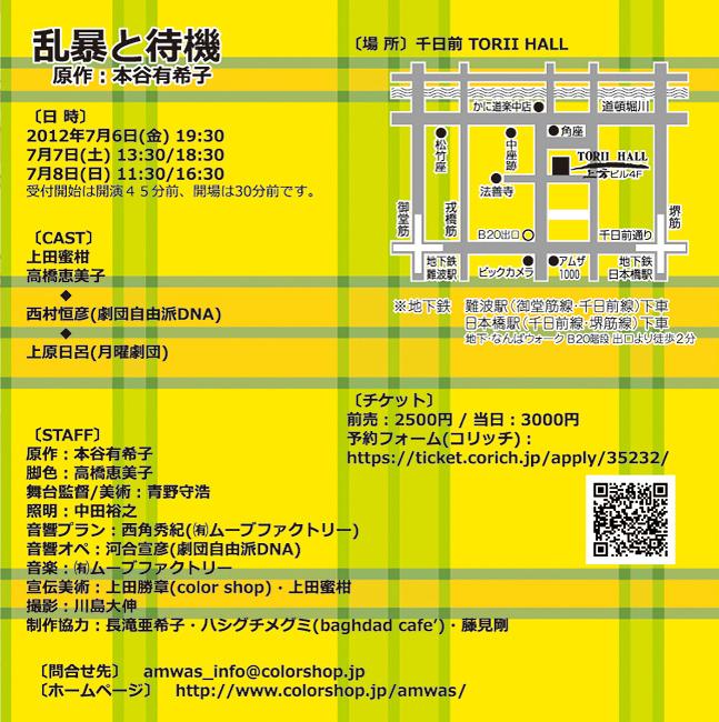 『乱暴と待機』原作:本谷有希子【ご来場ありがとうございました!】