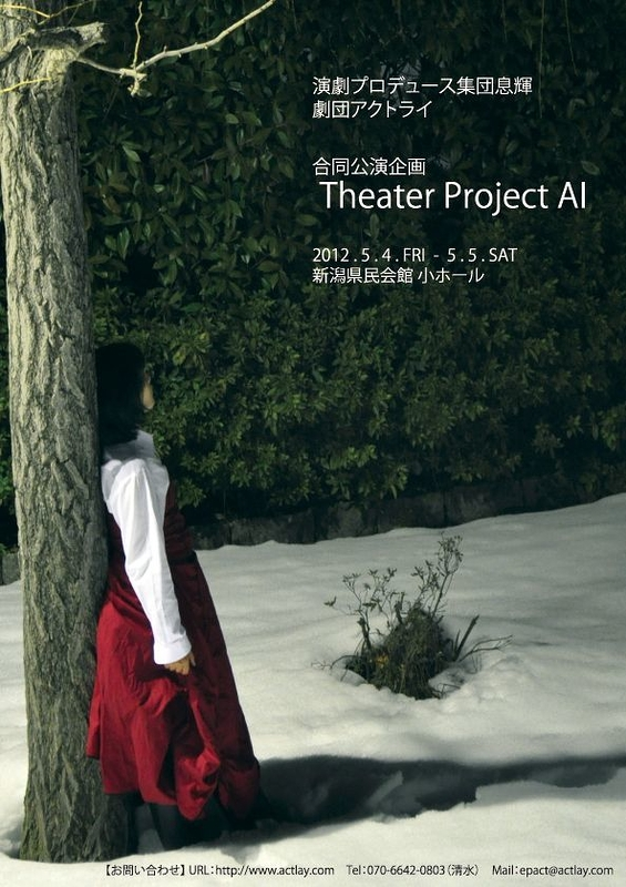 Theater Project AI