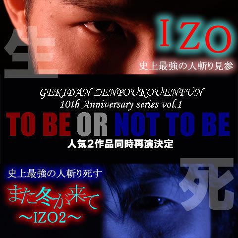 IZO/また冬が来て~IZO2~