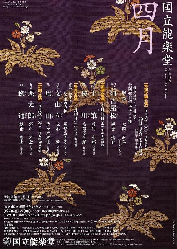 定例公演  土筆 桜川