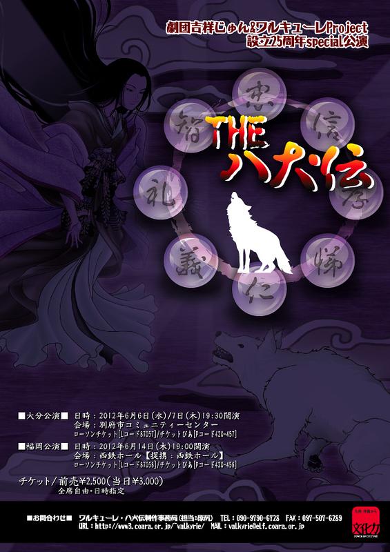 THE 八犬伝