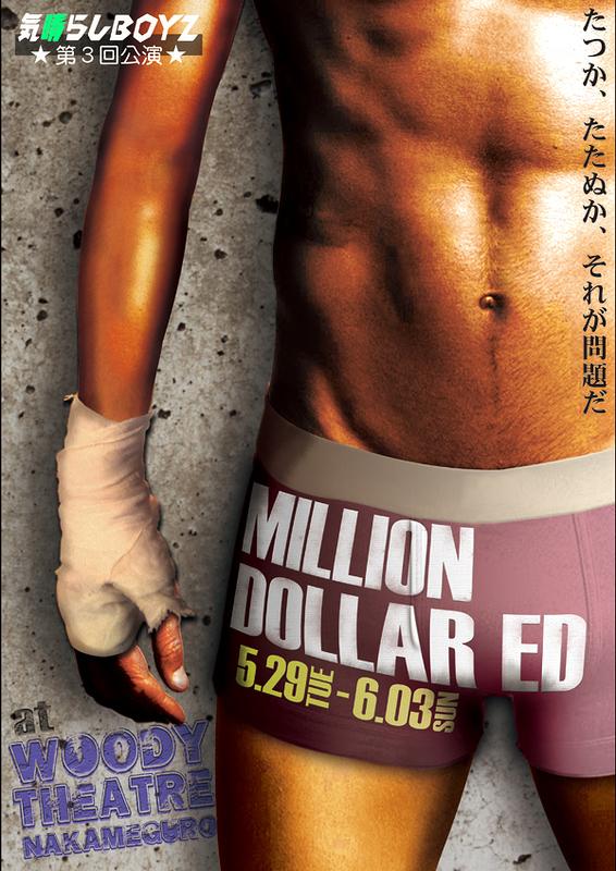 MILLION DOLLAR ED