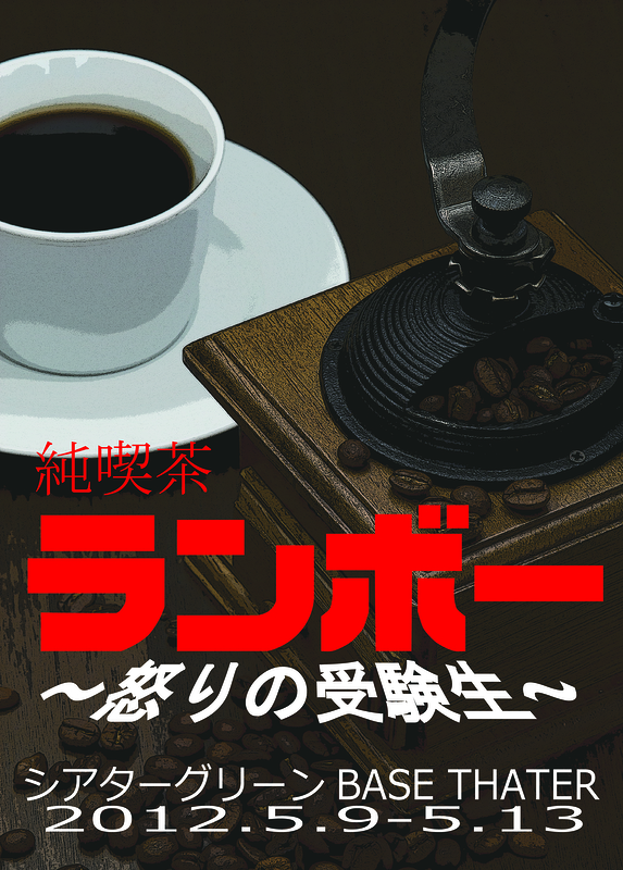 純喫茶ランボー