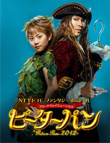 ブロードウェイミュージカル『ピーターパン2012』