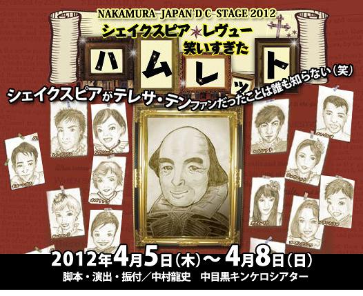 シェイクスピアレビュー~笑いすぎたハムレット~