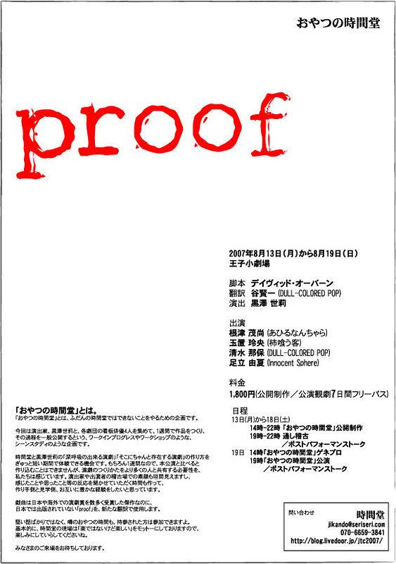 おやつの時間堂[proof]