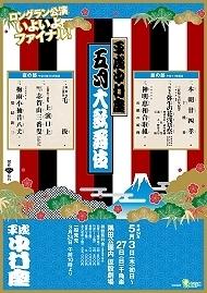 平成中村座 五月大歌舞伎