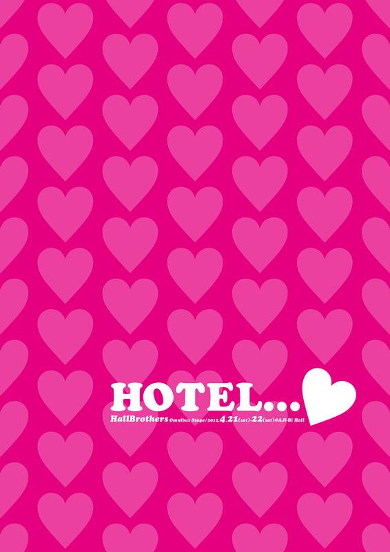 HOTEL…♥