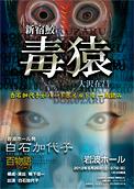 新宿鮫「毒猿」