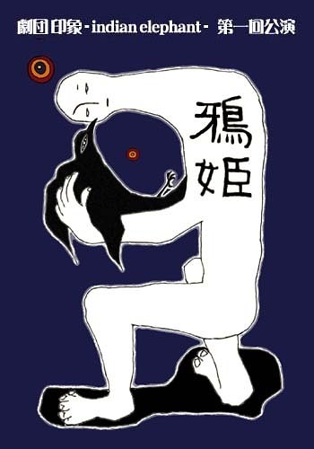 鴉姫(からすひめ)