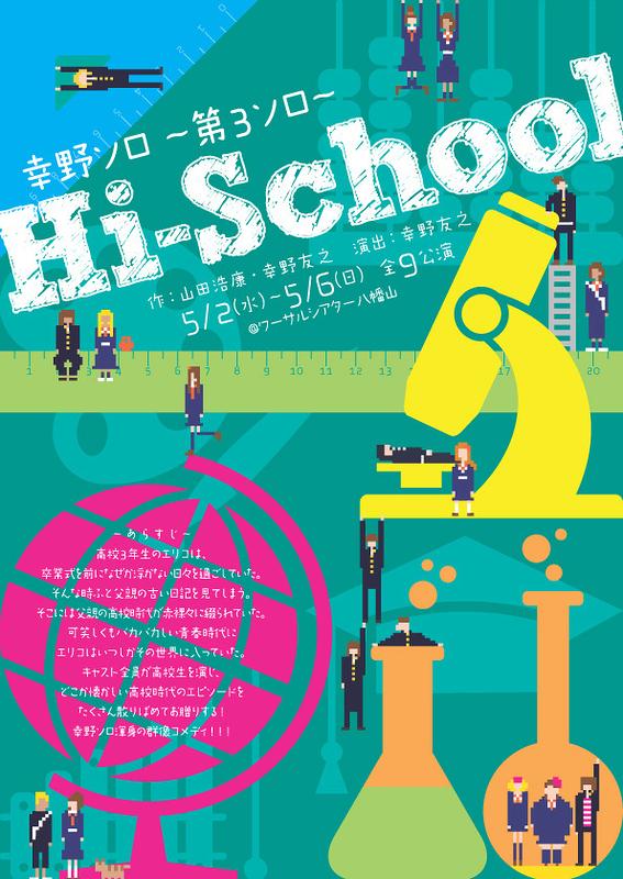 Hi-School