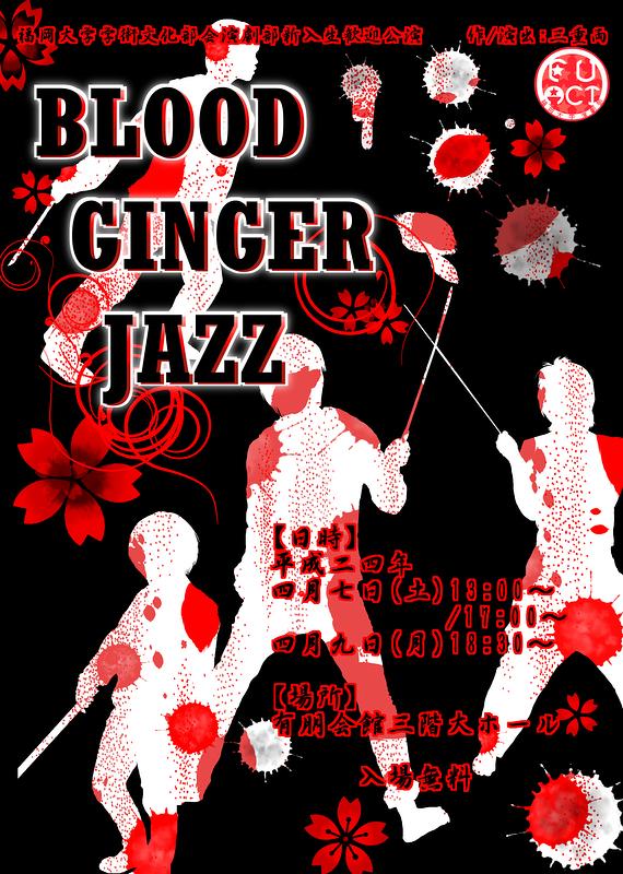 BLOOD GINGER JAZZ