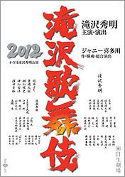 滝沢歌舞伎2012