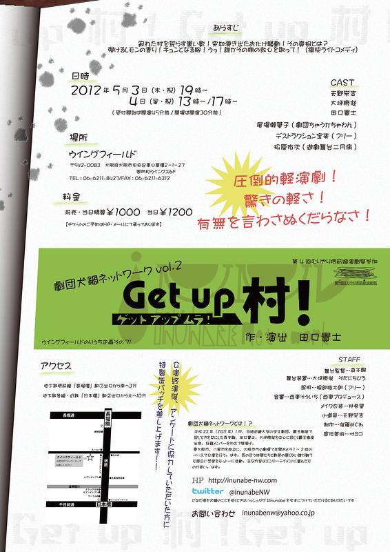 Get up 村!